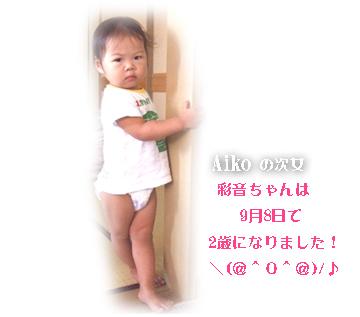 Aya_3